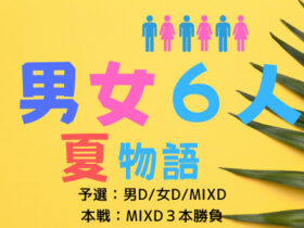 650×330 280x210 - 男女6人夏物語