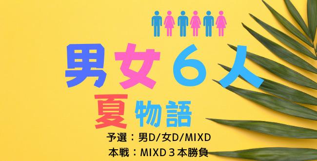 650×330 - 男女6人夏物語