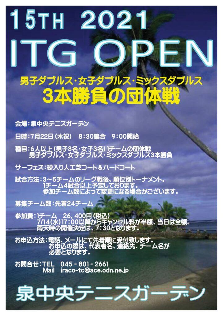 15回 ITG OPEN  724x1024 - ITG OPEN
