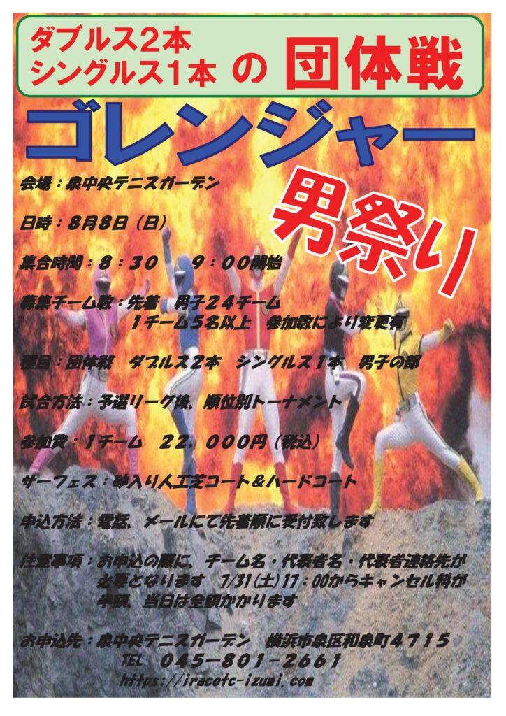 Vレンジャー 724x1024 - ゴレンジャー(男祭り)