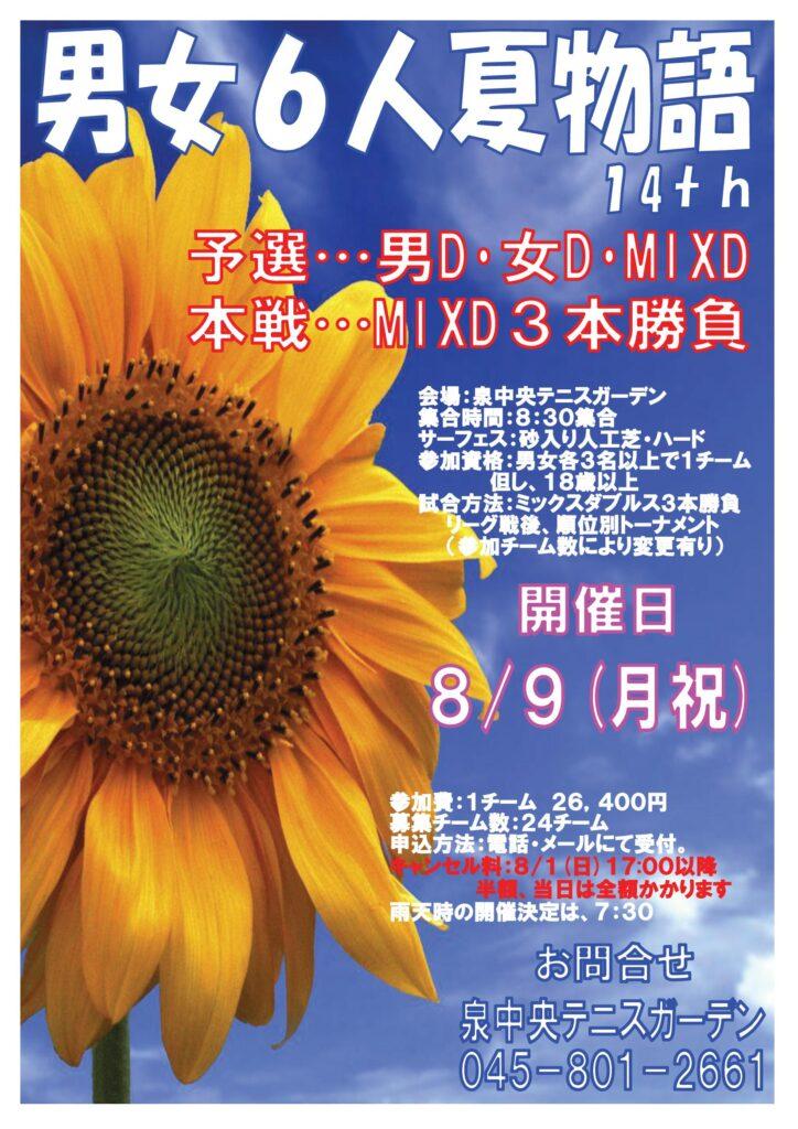 724x1024 - 男女6人夏物語