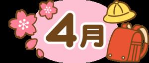 title moji 04 april 300x127 - 2021年度大会優勝者(ペア・チーム)写真