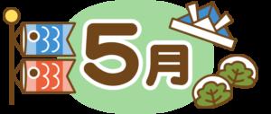 title moji 05 may 300x127 - 2021年度大会優勝者(ペア・チーム)写真