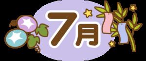 title moji 07 july 300x127 - 2021年度大会優勝者(ペア・チーム)写真