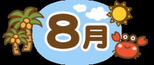title moji 08 august 300x127 - 2021年度大会優勝者(ペア・チーム)写真