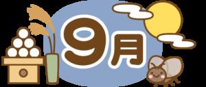 title moji 09 september 300x127 - 2021年度大会優勝者(ペア・チーム)写真