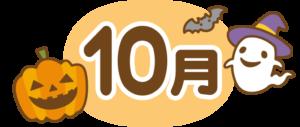 title moji 10 october 300x127 - 2021年度大会優勝者(ペア・チーム)写真