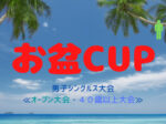 CUP650×330 150x112 - お盆CUP 男子シングルス大会