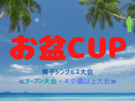 CUP650×330 280x210 - お盆CUP 男子シングルス大会