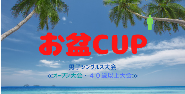 CUP650×330 - お盆CUP 男子シングルス大会