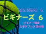 6 150x112 - Beginners6