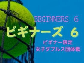 6 280x210 - Beginners6