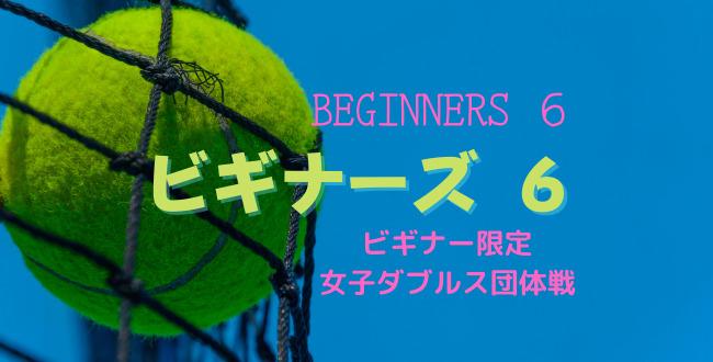 6 - Beginners6
