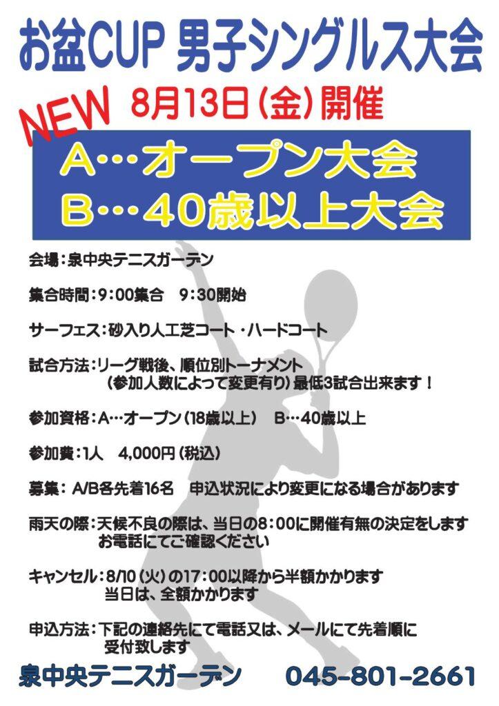 2021夏年齢別男子シングルス 723x1024 - お盆CUP 男子シングルス大会