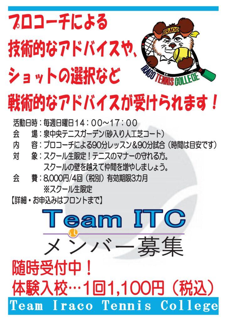 20210519itc2 724x1024 - Team ITC