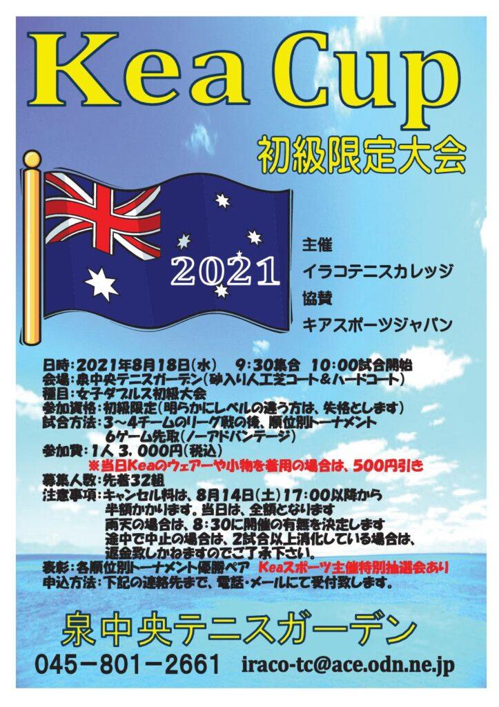 202108keacup 723x1024 - Kea Cup(初級限定大会)