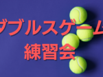 150x112 - ダブルスゲーム練習会