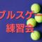 60x60 - ダブルスゲーム練習会