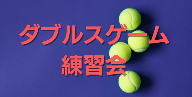 650x330 - ダブルスゲーム練習会