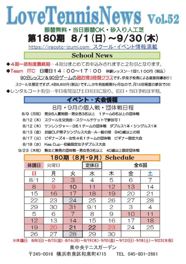 723x1024 - Love Tennis News Vol.52