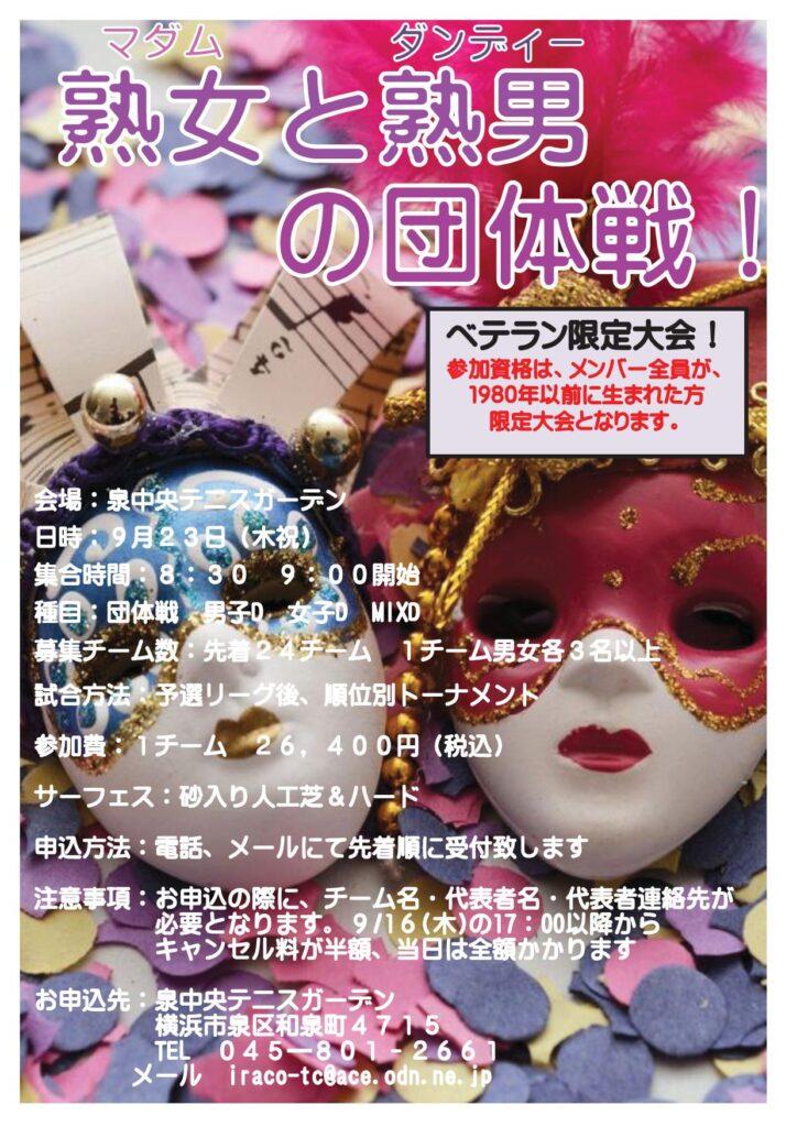 724x1024 - 9月23日(木)マダム&ダンディーの団体戦