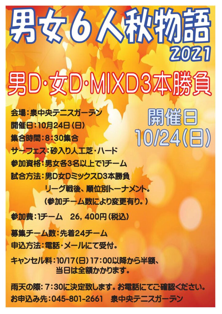 724x1024 - 男女6人秋物語