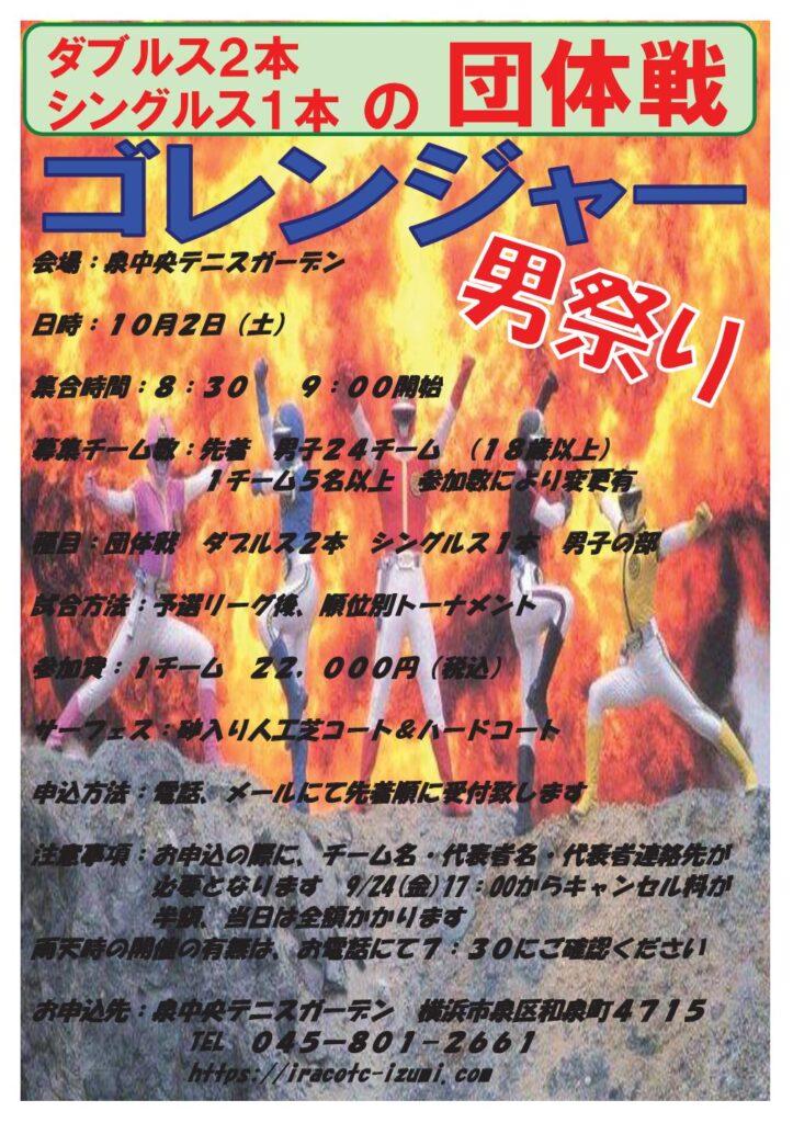 Vレンジャー 723x1024 - ゴレンジャー(男祭り)