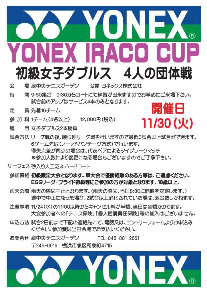 11.30YONEX団体戦 724x1024 - YONEX IRACO CUP