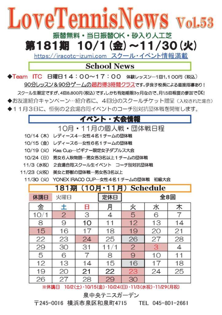 181期 723x1024 - Love Tennis News Vol.53