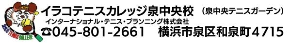 横浜市泉区のイラコテニスカレッジ泉中央校(泉中央TG)